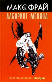 Скачать Книгу Макс Фрай-Болтливый Мертвец