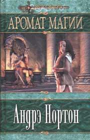 Нортон Андрэ - Аромат Магии