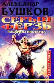 Бушков Александр - Рыцарь из ниоткуда