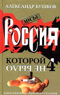 Бушков Александр - Россия, которой не было - 4. Блеск и кровь гвардейского столетия