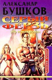 Бушков Александр - Это и моя война