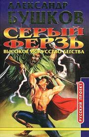 Бушков Александр - Высокое искусство бегства
