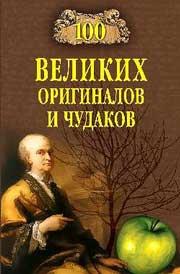 Баландин Рудольф - 100 великих оригиналов и чудаков