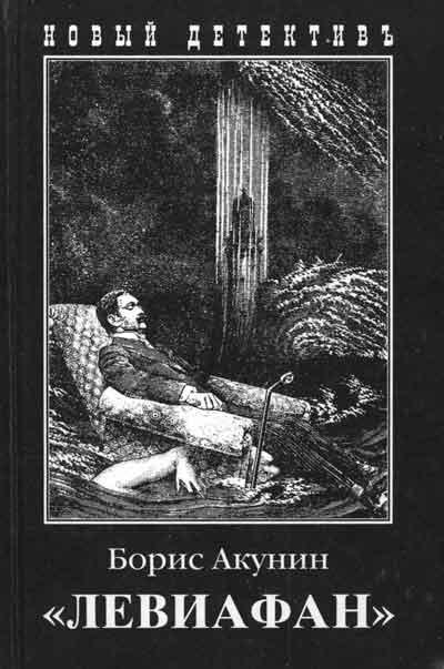 Приключения эраста фандорина акунин